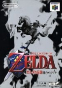 It is ocarina (19981121) in the legend of [N64] Zelda [there is no box manual]