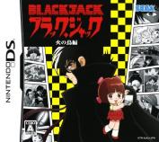 Black Jack firebird software