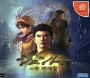 Shenmue one chapter Yokosuka normal version / Dreamcast afb