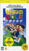 GOLF portable PSP the Best /PSP afb of all