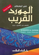 Al-Mawrid al-Qareeb