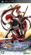 E vs. empty trace alternative saga /PSP afb