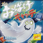 Board game ghost catch Japanese edition