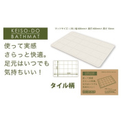 event gift, premium, present, small present, novelty, name asking for by a unit enter, and six diatomaceous earth bath mat tile pattern orders expand; to our store of the whole deep-discount as for the packing
