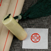 YZ119 Hmay Chinese Mood Seal / Handmade Traditional Art Stamp Chop for Brush Calligraphy and Sumie Painting and Gongbi Fine Artworks / - Wei Wu Zhi Zu