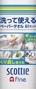 Japan paper Crecia Scotti fine wash and use paper towels 61 cut