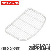 Cleanup curine lady support plate (mesh type) ZKPPKN-K beautiful silent sink (SK sink) business