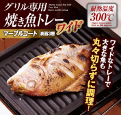 Grilled fish tray wide marble for exclusive use of the grill