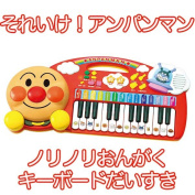 (Cash OK) it should! Anpanman excited music keyboard I love to kidspiano educational toys kids gift toy Christmas