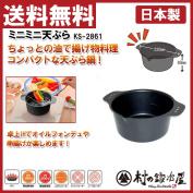 With Sugiyama metal mini Tempura KS-2861 I oil deep fried food! Compact deep Fryer! Diameter 22 cm