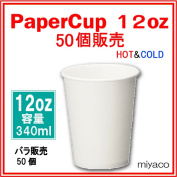 _ event _ special event _ pro _ supplier for paper cup 12 ounces 340 ml (white) 50 _ duties