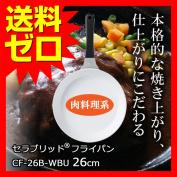 I show cute introduction magazine publication fashion with frying pan 26cm light weight model IH-adaptive Kyoto CF-26B-WBU TV