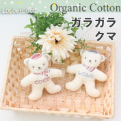 Child of the 0 years old organic pile cotton cotton baby gift baby gift present boy woman made in baby toy organic cotton rattle bear bear first toy LOLO et COCO Organic natural Bizera baby toy Japan