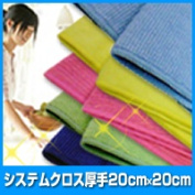 Microfiber cross system cross thick 20cm *20cm fast-dry dishcloth kitchen cross cleaning window cleaning