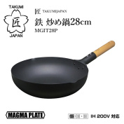 I fry it, and pan 28cm MGIT28P IH supports TAKUMIJAPAN iron