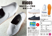Cook shoes man and woman combined use chebec 85665 XEBEC kitchen shoes