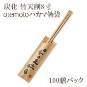 "Carbonised bamboo heaven cutting eight ""otemoto"" hakama chopstick bag Pack 100 p"