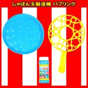 Soap bubbles maker bubbling premium novelty toy toy stationery party fair child society children's association soap bubbles festival whole dealer