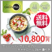 CC000655-001 (IH correspondence) with the GREENPAN Green Bakery VENICE PRO Venice (Venice) professional casserole 20cm lid