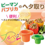 Calyx collecting FV-620 Shimomura Kogyo kitchen article convenience cutter convenience goods green pepper paprika kitchen utensil Furube dicamping calyx collecting SmaSTATION of the calyx collecting Furube digreen pepper paprika