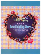 Tole Painting Story 1991 2000