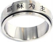 Ring-Chinese-Jesus Is Lord-Spin-Style 314-Size 12
