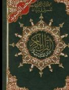 The Holy Quran [ARA]