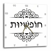 3dRose Chofshioot - word for Freedom written in Hebrew - black and white, Wall Clock, 25cm by 25cm