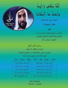 Arabic Poetry in Pictorial Presentation Commemorating the Centennial of the Birth of the Late His Highness Sheikh Zayed Bin Sultan Al-Nahyan [ARA]