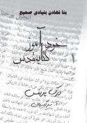 Self Study Bible Course -Farsi [PER]