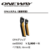 One Way Click Point Grip