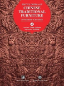Encyclopedia of Chinese Traditional Furniture, Vol. 4