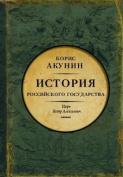 Istorija Rossijskogo Gosudarstva