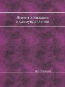 Detsentralizatsiya I Samoupravlenie [RUS]