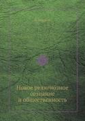 Novoe Religioznoe Soznanie I Obschestvennost [RUS]