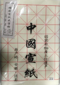 Chinese Calligraphy Practise Jiu Gong Ge Rice Paper Pack