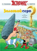 Asterix in Russian